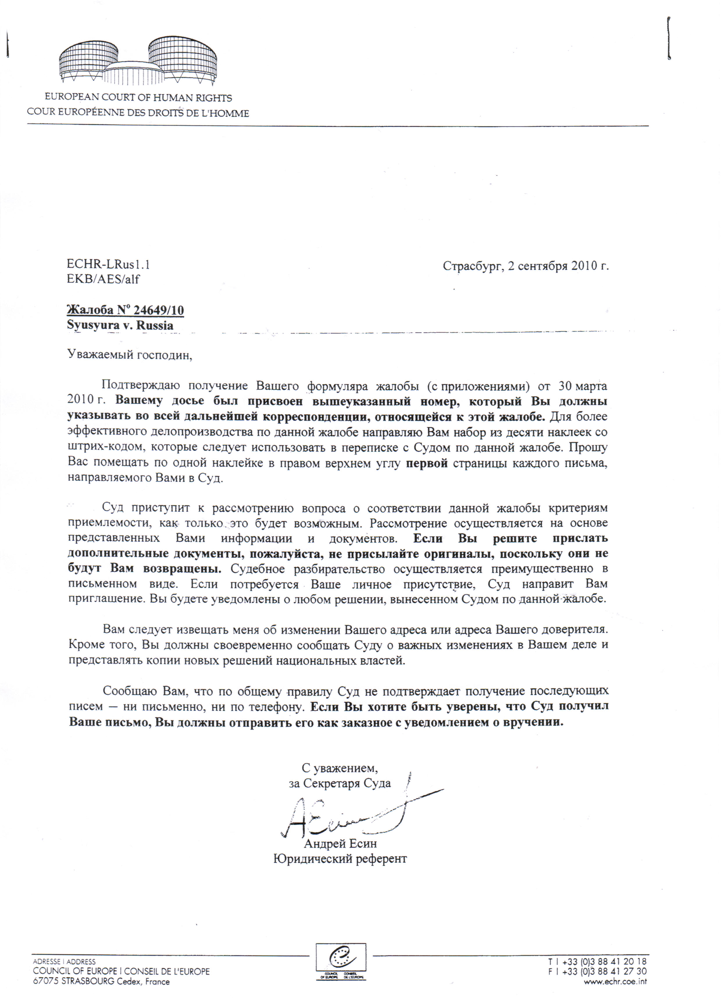 Жалоба европейский суд по правам человека новая форма 2014 года