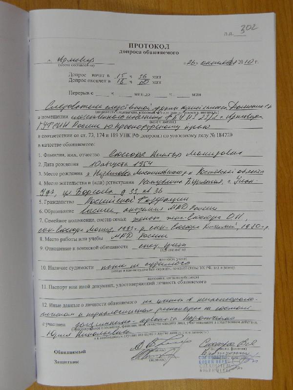 выходит вместе протокол допроса свидетеля заполненный также: кастинг семейных